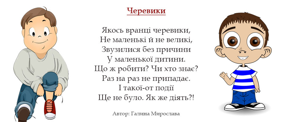 cherevyky