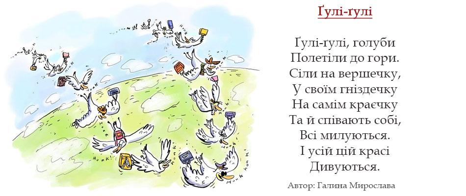 goluby