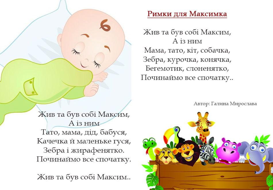 rumku_dlya_maks