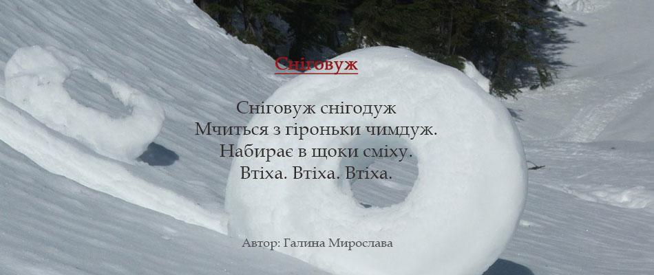 snigovuj